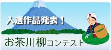 お茶川柳コンテスト結果発表