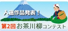 お茶川柳コンテスト2018結果発表